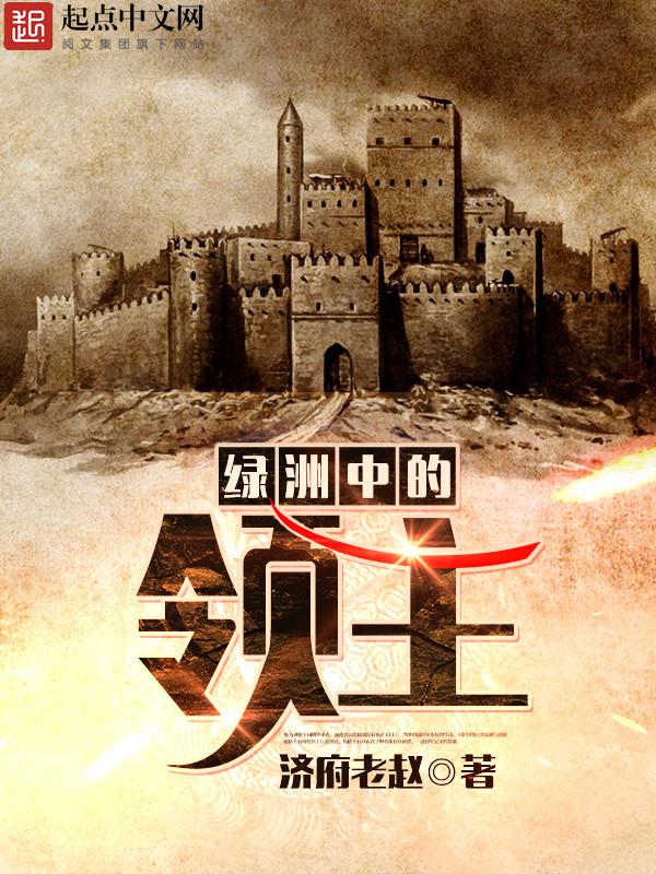 Lục Châu Trung Đích Lãnh Chúa