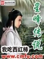 [Dịch]Tinh Phong Truyền Thuyết