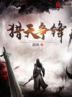 Liệp Thiên Tranh Phong