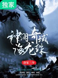 Thần Lan Kỳ Vực - Hải Long Châu