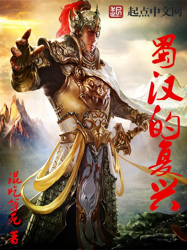 Thục Hán Phục Hưng