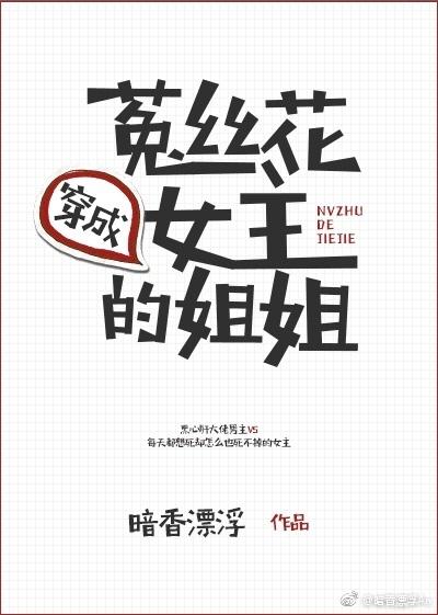 Xuyên Thành Thố Ti Hoa Nữ Chủ Tỷ Tỷ