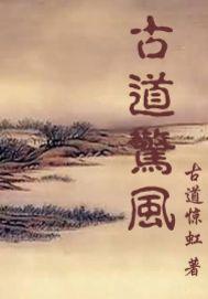 Cổ Đạo Kinh Phong