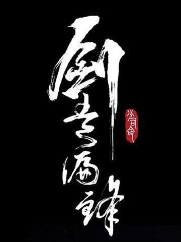Võng Du Chi Kiếm Tẩu Thiên Phong