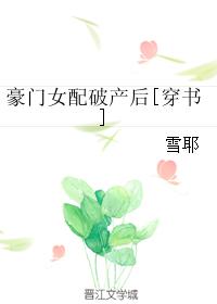 Hào Môn Nữ Phụ Phá Sản Sau [ Xuyên Thư ]