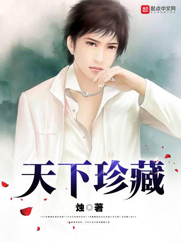 Thiên Hạ Trân Tàng