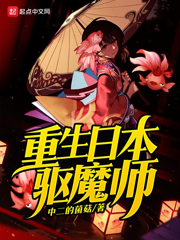Trùng Sinh Nhật Bản Khu Ma Sư