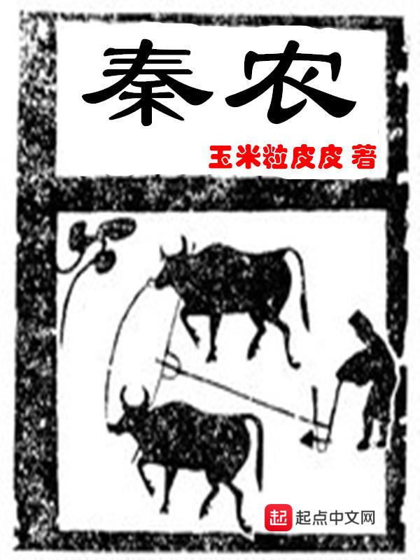 Tần Nông
