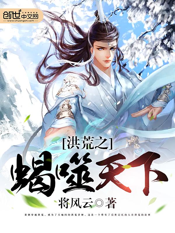 Hồng Hoang Chi Hạt Phệ Thiên Hạ