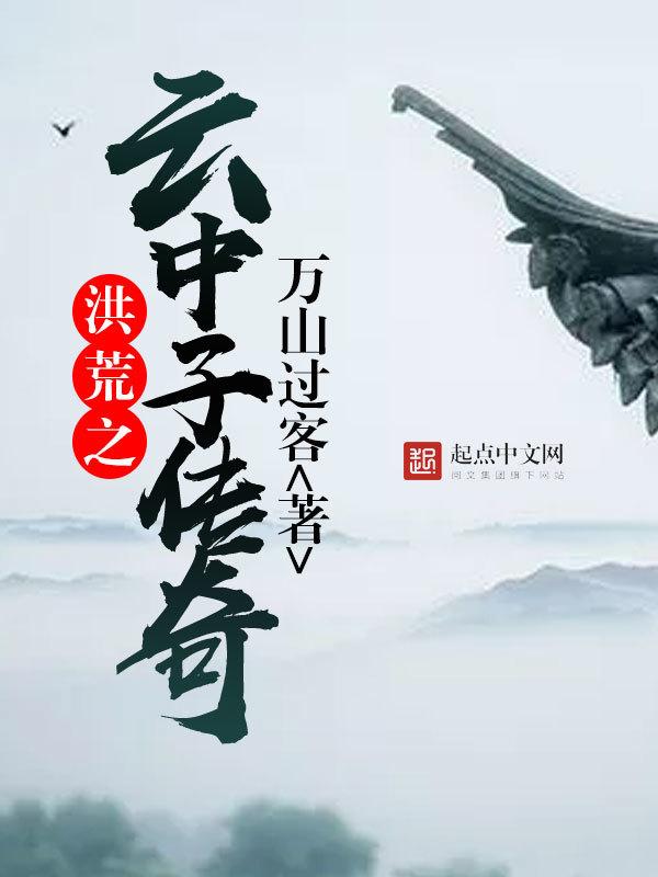 Hồng Hoang Chi Vân Trung Tử Truyền Kỳ
