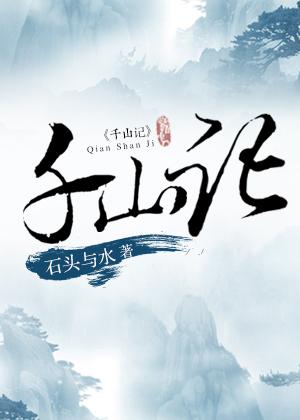 Thiên Sơn Ký