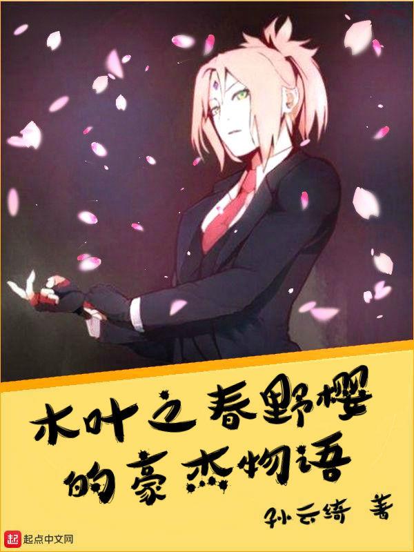 Naruto: Haruno Sakura Gōketsu Monogatari
