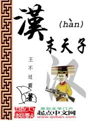 Hán Mạt Thiên Tử