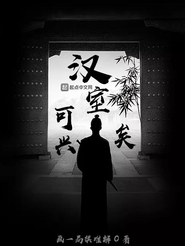 Hán Thất Khả Hưng Hĩ
