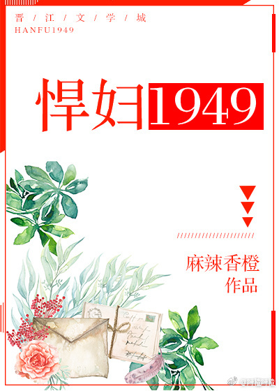 Hãn Phụ 1949