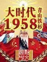 Đại Thời Đại 1958
