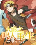 Hỏa Ảnh Chi Naruto Trùng Sinh