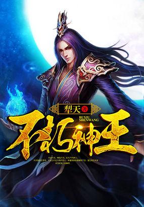 [Dịch] Bất Hủ Thần Vương