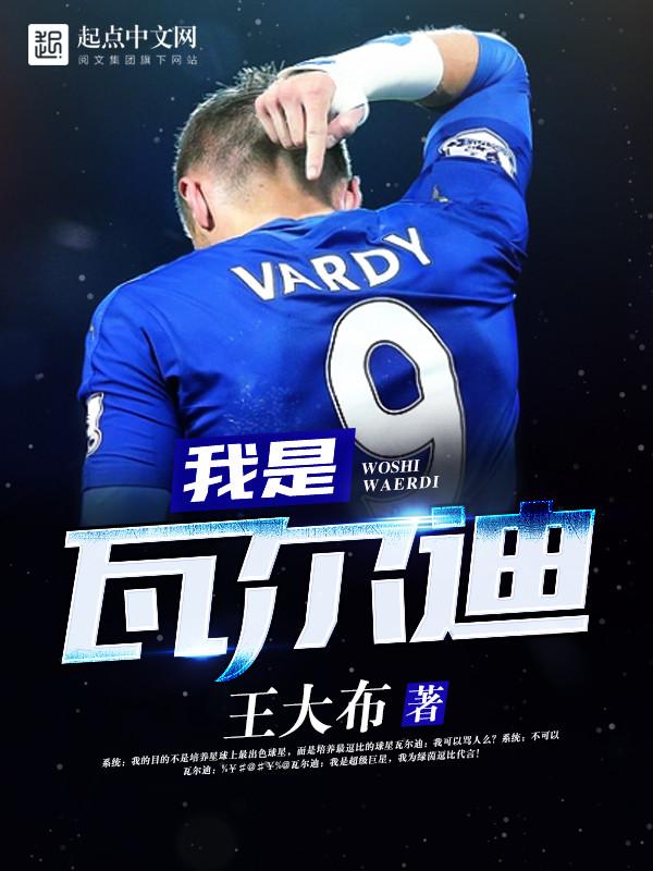 Ta Là Vardy (Ngã Thị Ngõa Nhĩ Địch)