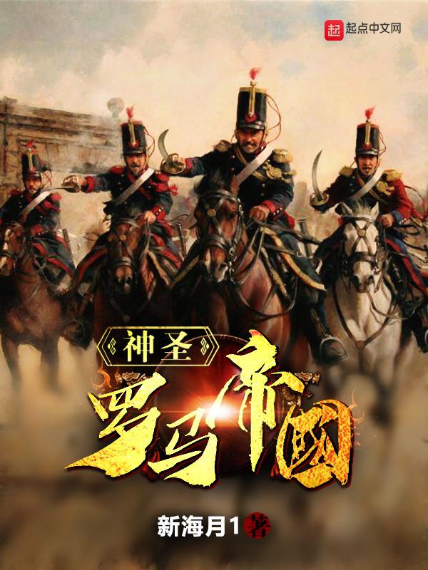 Thần Thánh La Mã Đế Quốc