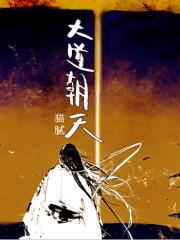 Đạo Đại Triều Thiên