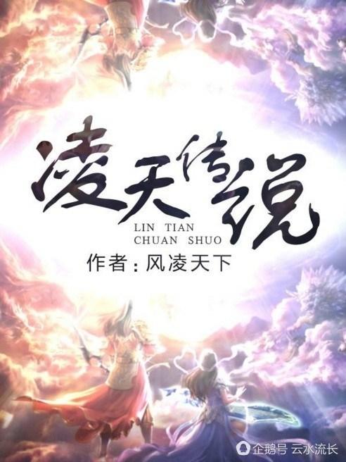 [Dịch] Lăng Thiên Truyền Thuyết
