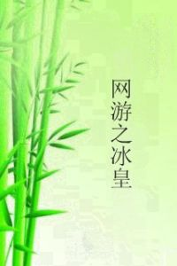 Võng Du Chi Băng Hoàng