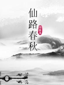 [Dịch] Tiên Lộ Xuân Thu