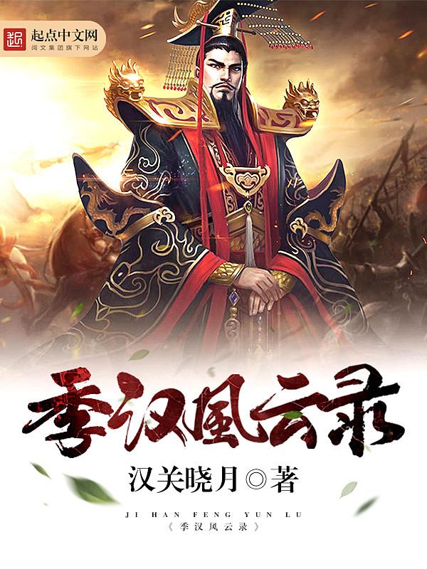 Quý Hán Phong Vân Lục