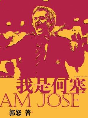 Ngã Thị Hà Tắc (Ta là Jose)