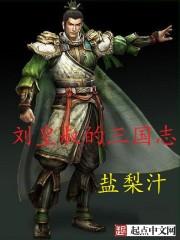 Lưu Hoàng Thúc Đích Tam Quốc Chí