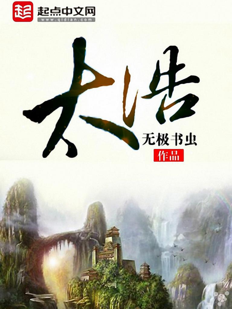 Thái Hạo