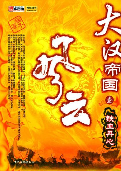 Đại Hán Đế Quốc Phong Vân Lục