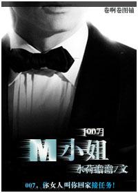 [007] M Tiểu Thư