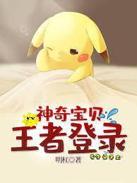 Pokemon Vuong Gia Dang Nhap  - Phe Ngu