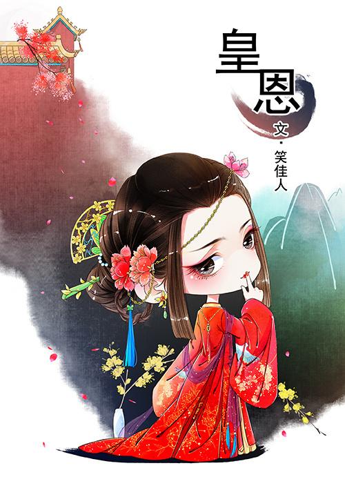Hoàng Ân