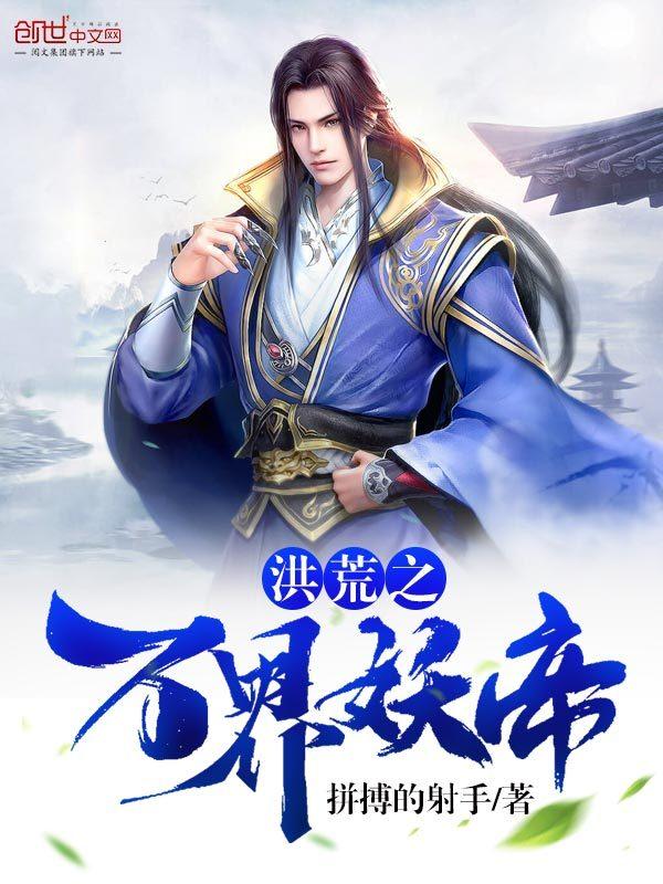 Hồng Hoang Chi Vạn Giới Yêu Đế
