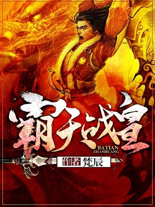 Bá Thiên Chiến Hoàng