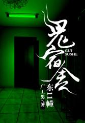 Quỷ Túc Xá: Đông 11