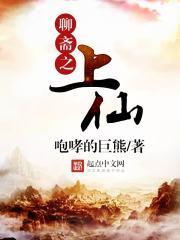 Liêu Trai Chi Thượng Tiên