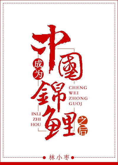 Trở Thành Trung Quốc Cẩm Lý Sau Đó
