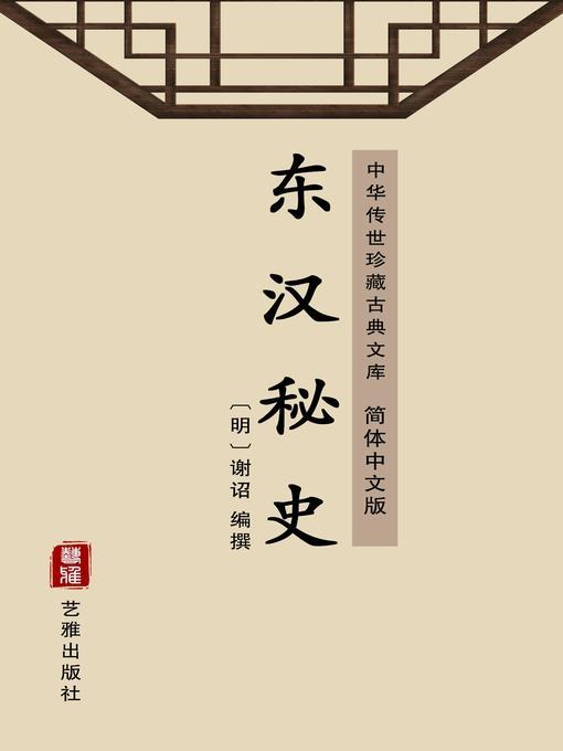 Đông Hán Bí Sử