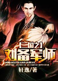 Tam Quốc Chi Lưu Bị Quân Sư