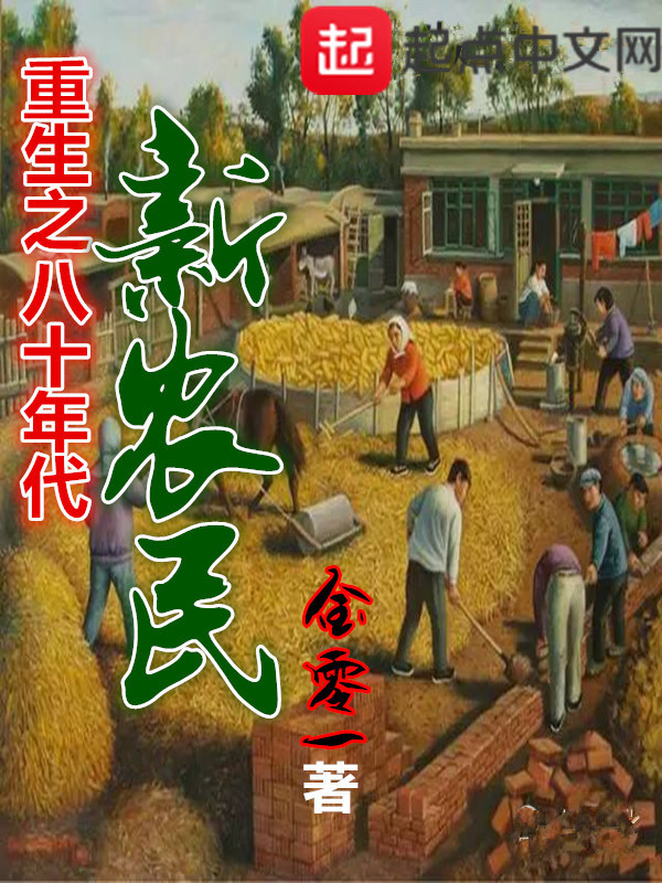 Trùng Sinh Chi Bát Thập Niên Đại Tân Nông Dân (Sống lại thập niên 80 làm Nông dân mới)