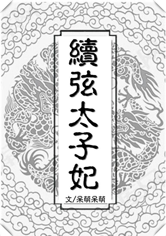 Tục Huyền Thái Tử Phi