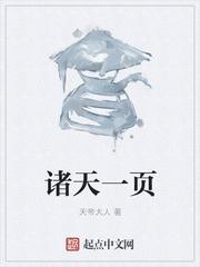 Chư Thiên Nhất Hiệt