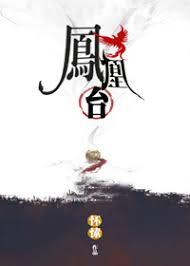 Phượng Hoàng Đài
