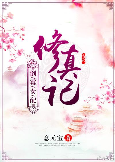 Xui Xẻo Nữ Phụ Tu Chân Ký