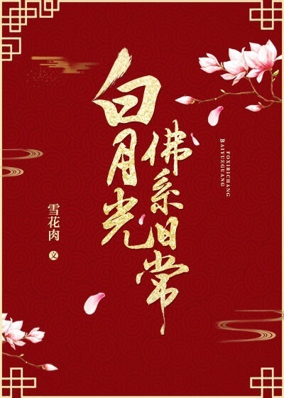 Bạch Nguyệt Quang Phật Hệ Nhật Thường