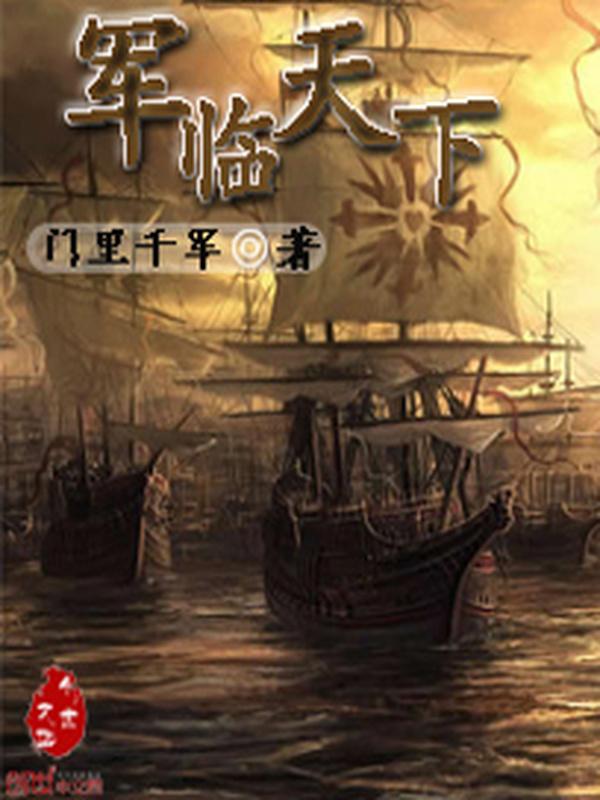 Quân Lâm Thiên Hạ